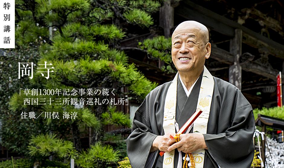 広く「岡寺」の名で知られていますが、正式には「龍蓋寺(りゅうがいじ) 」だとお聞きしました