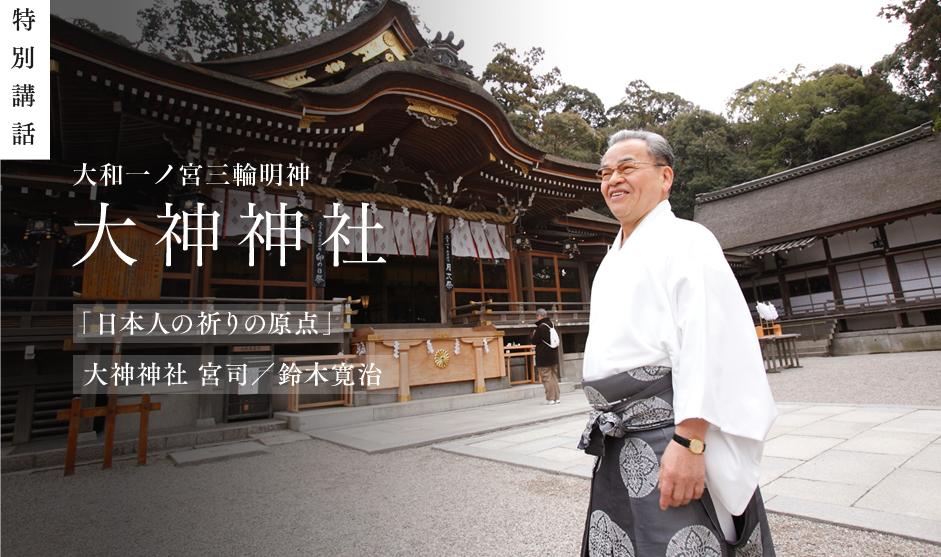 ―日本最古の神社のひとつである大神神社の境内に入ると、理屈ではなく体が霊気を感じます。日本全国から多くの参拝者が訪れていることと思いますが、お祈りするときの心構えについて教えてください。