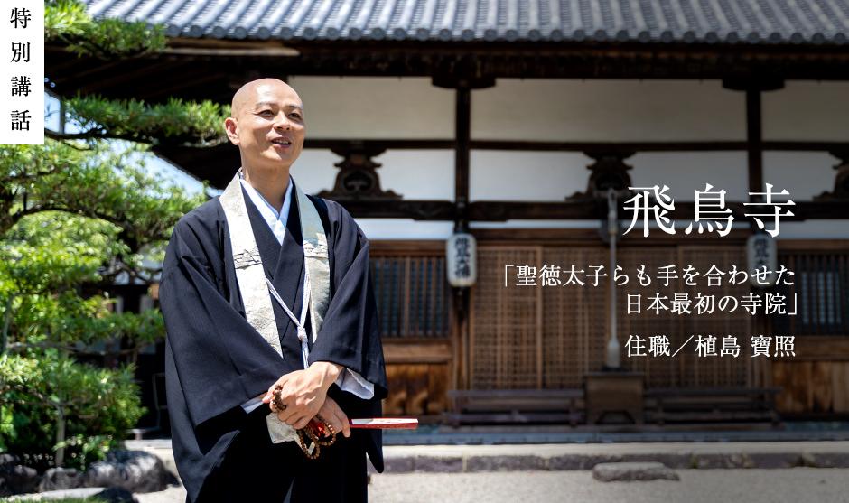 —飛鳥寺は日本最初の本格的な寺院といわれています