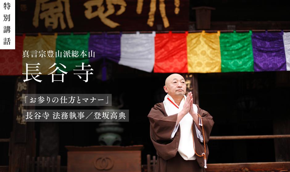 ―西国三十三所巡礼は本格的な巡礼として最も歴史が古く、参拝者が多いことでも知られています。長谷寺はその第八番札所で、観音信仰の根本霊場とも呼ばれています。そこで、正しいお寺のお参りの仕方について、まず教えてください。