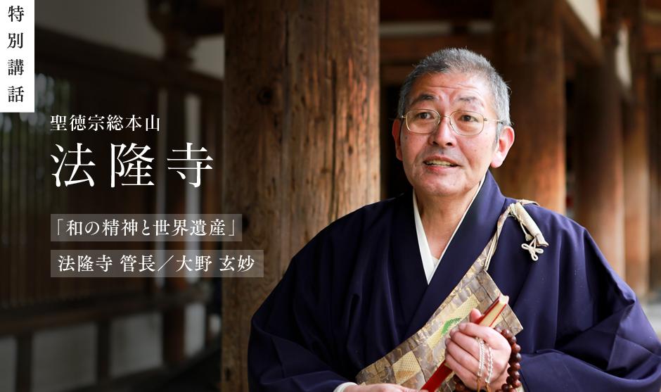 ―法隆寺は、日本で最初に世界文化遺産に登録されたお寺です。世界遺産に認定されることの意義と、それがもたらす平和社会について、お考えをお聞かせください。