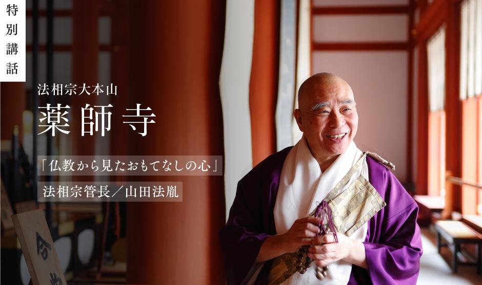 ―「ようこそお参り下さいました」。受付で声をかけられ境内へ入ると、その開放感に清々しい気分になります。僧侶の方が修学旅行生にお話をされているのを見ても、笑いがあり、親しみやすさを感じます。薬師寺には、訪れた人の心を明るくする気が満ちているようです。