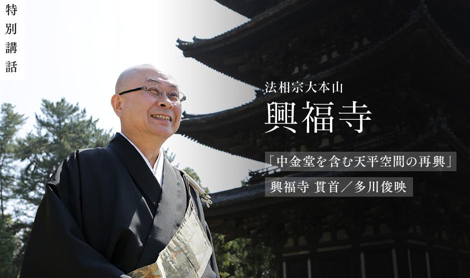 ―興福寺の創建は、平城京遷都と同じ710年。天平の息吹を、時代を超えて今に語り継ぐ古刹です。まず、現在進めておられる中金堂再建にかける思いをお聞かせください。