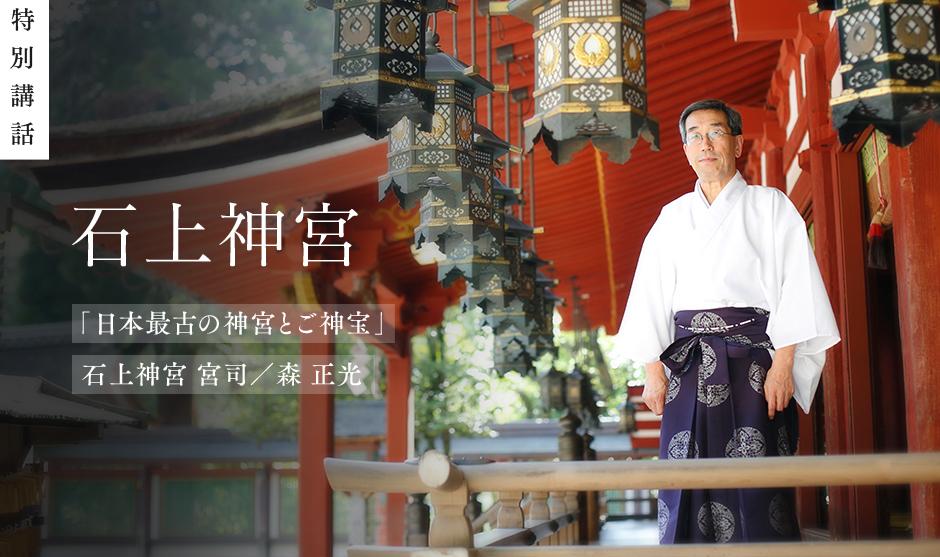 ―まずは、日本最古の神社の一つである石上神宮と、日本最古の書物『古事記』とのつながりについて教えてください。