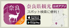 奈良県観光公式アプリ