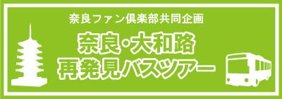 奈良大和路再発見バスツアー