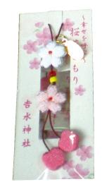 桜花まもり