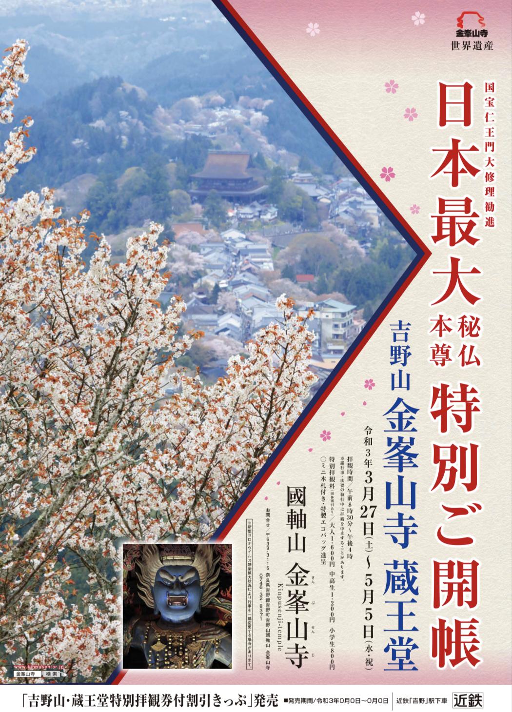日本最大の秘仏本尊金剛蔵王大権現