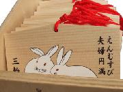 縁結(良縁・円満) 祈願絵馬