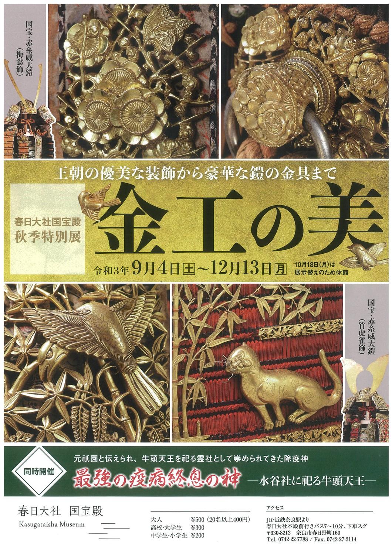 秋季特別展「金工の美―王朝の優美な装飾から豪華な鎧の金具まで―」