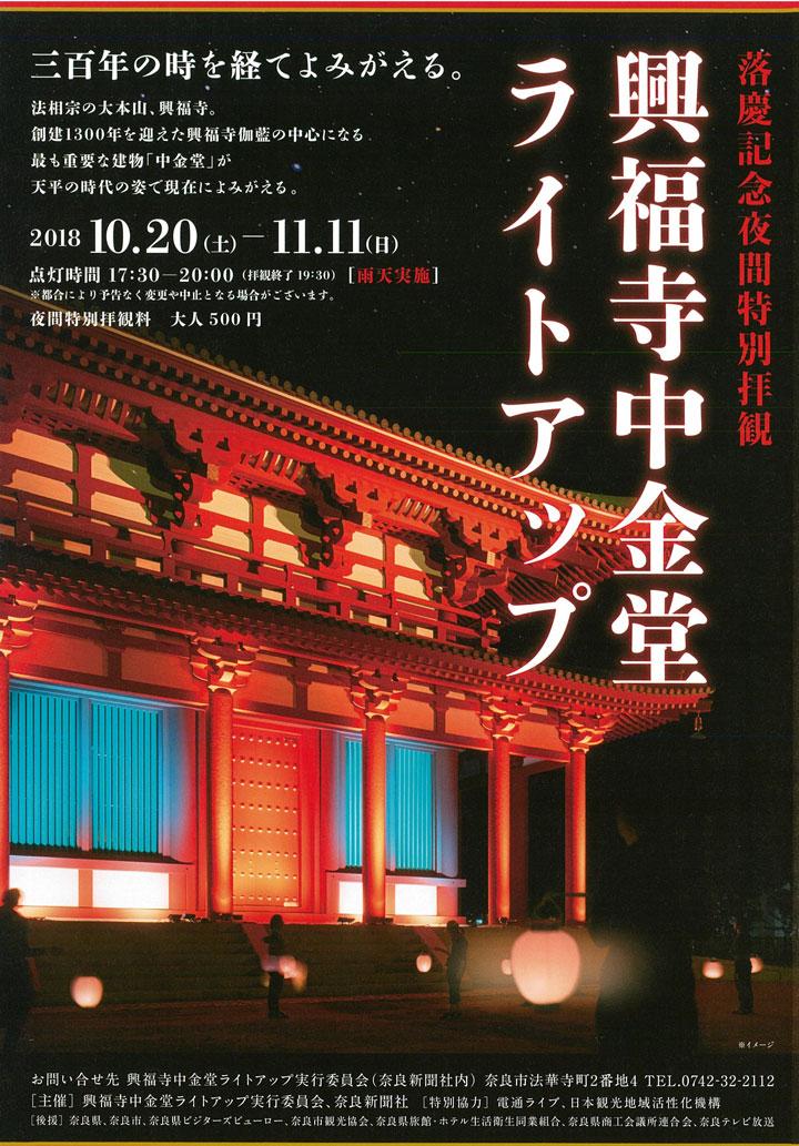 落慶記念夜間特別拝観 興福寺中金堂ライトアップ