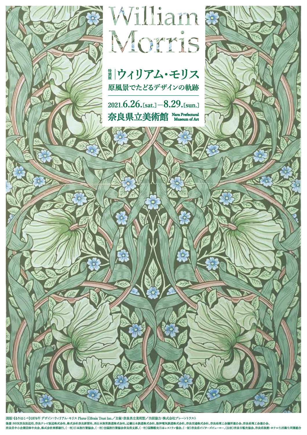 特別展「ウィリアム・モリス 原風景でたどるデザインの軌跡」