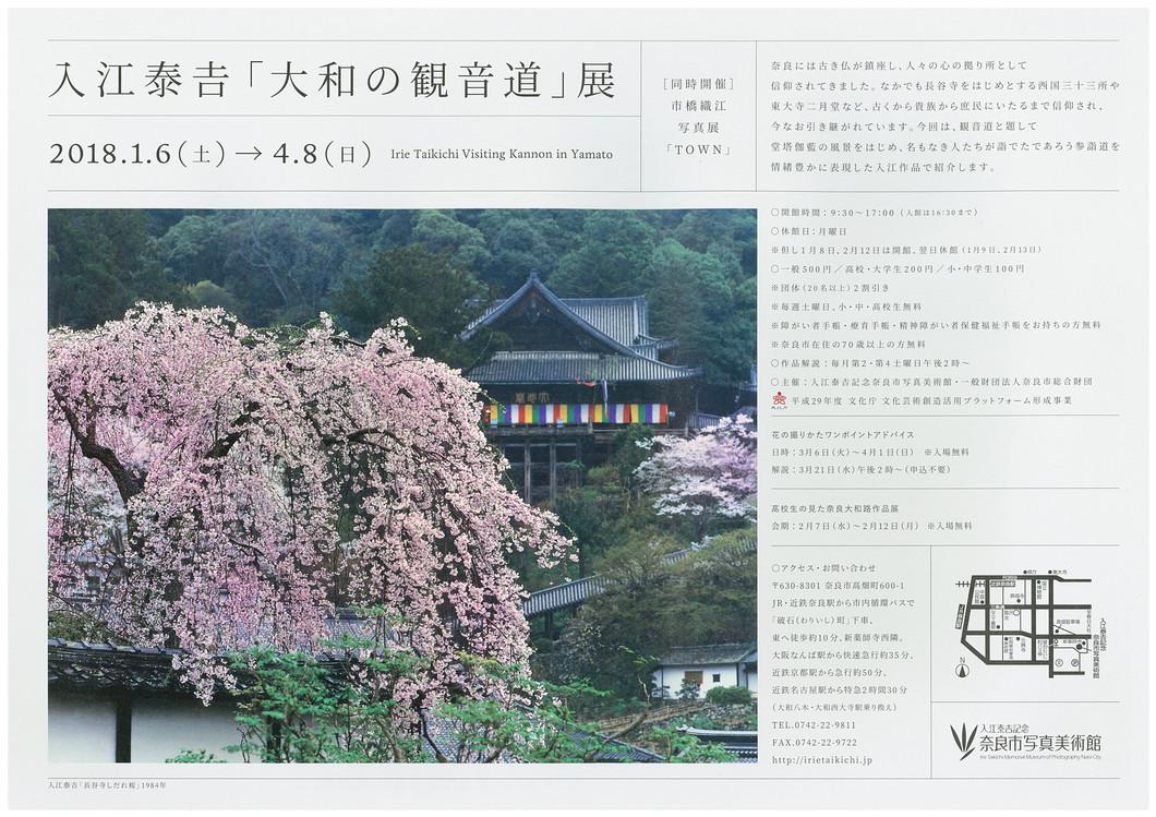 入江泰吉「大和の観音道」展