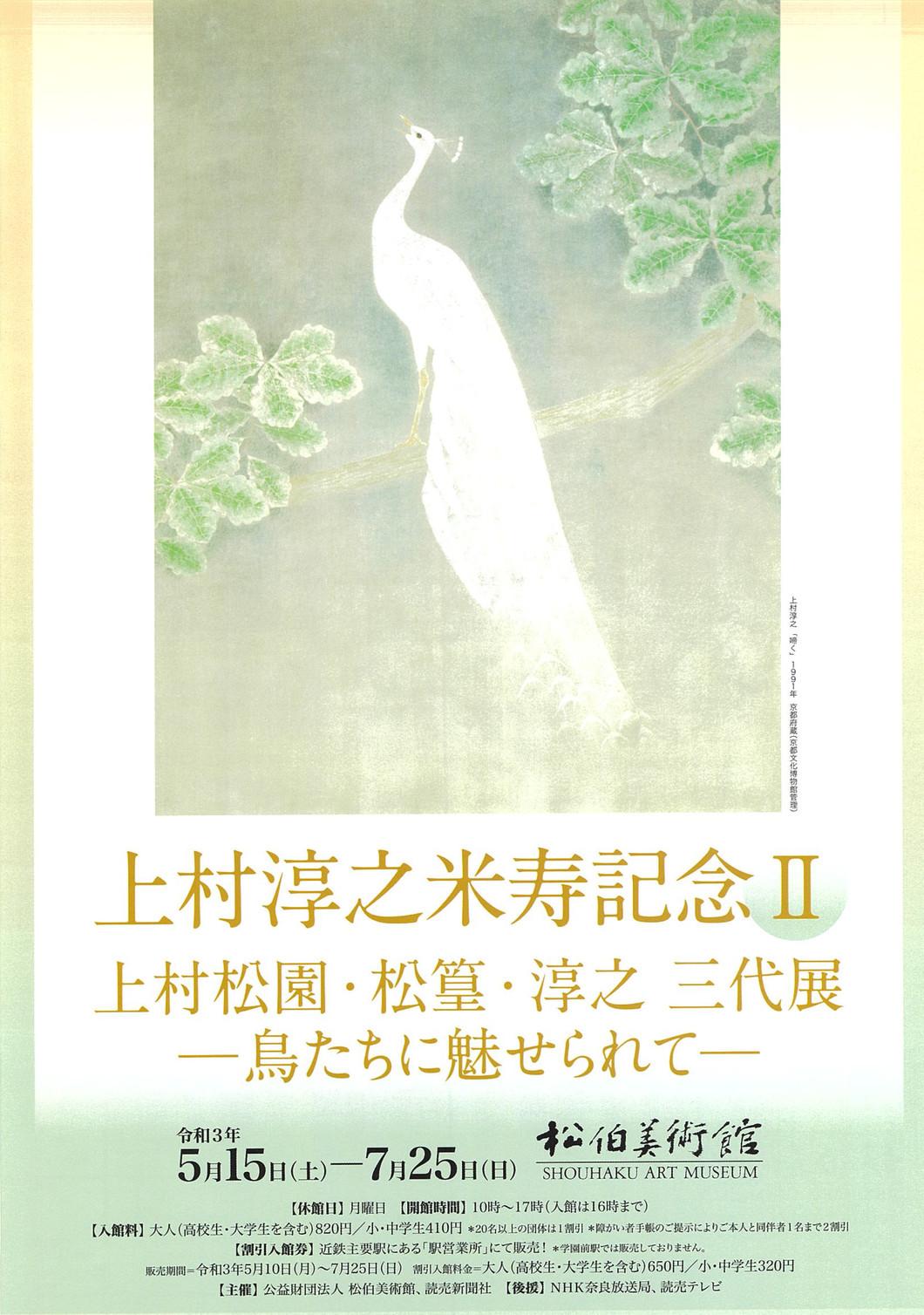 上村淳之 米寿記念Ⅱ 上村松園・松篁・淳之三代展 ~鳥たちに魅せられて~