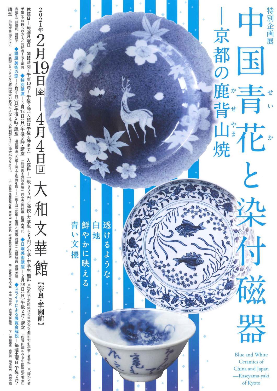 特別企画展 中国青花と染付磁器 ―京都の鹿背山焼―