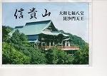信貴山霊宝館