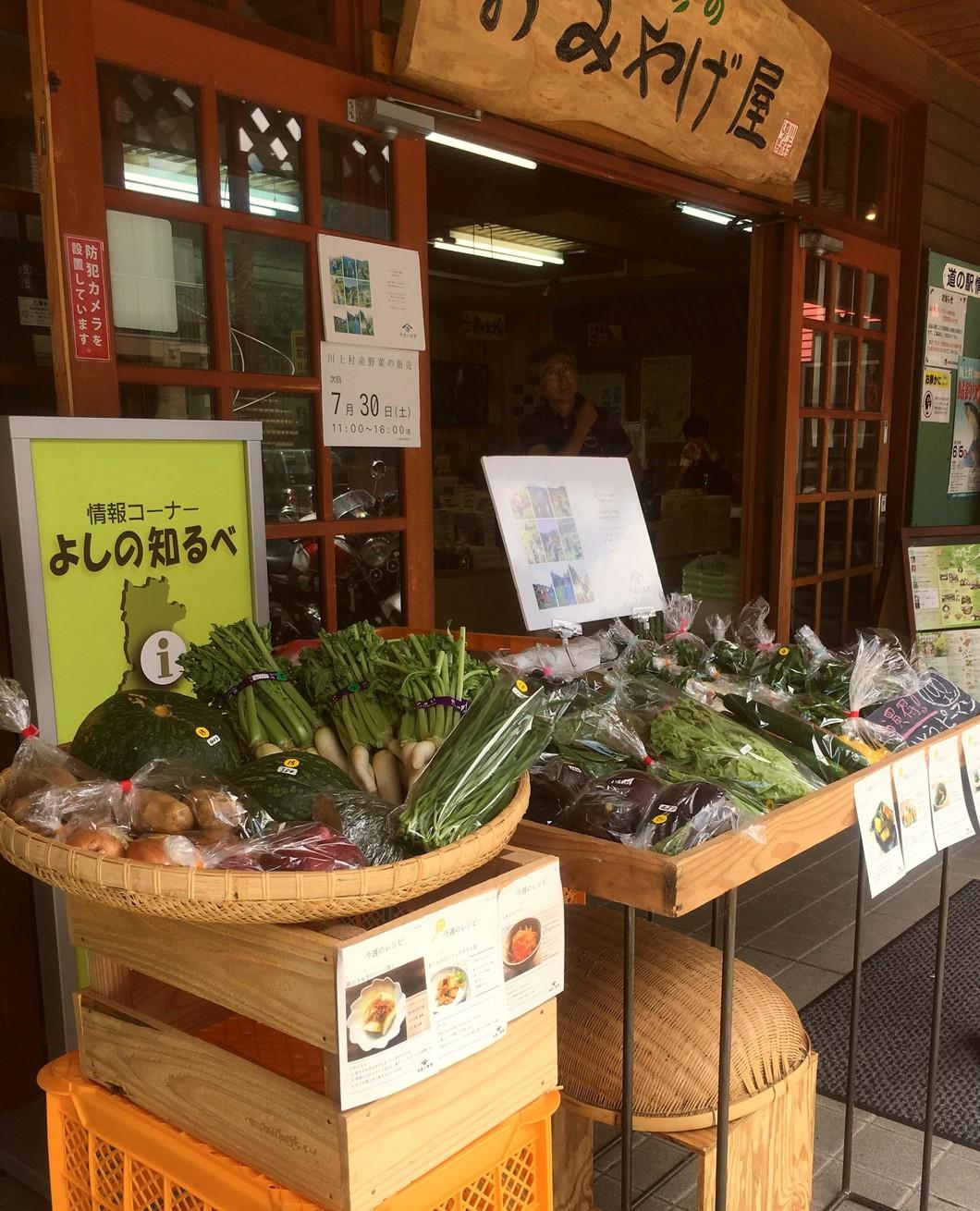 「やまいき市」(地元の野菜販売・不定期)