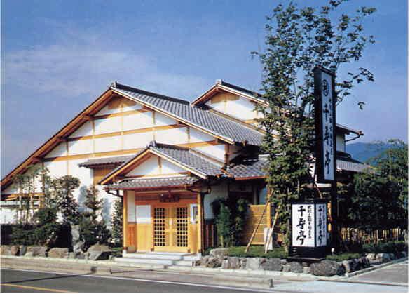 池利三輪素麺茶屋 千寿亭
