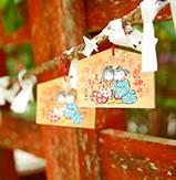 微笑ましいイラストの 恋絵馬400円