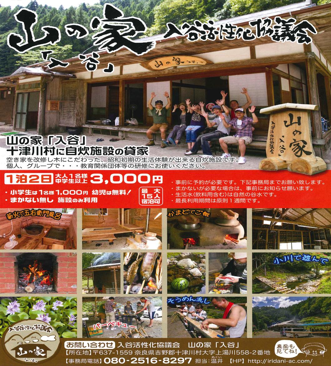 山の家「入谷」|奈良県観光[公式サイト] あをによし なら旅 ...