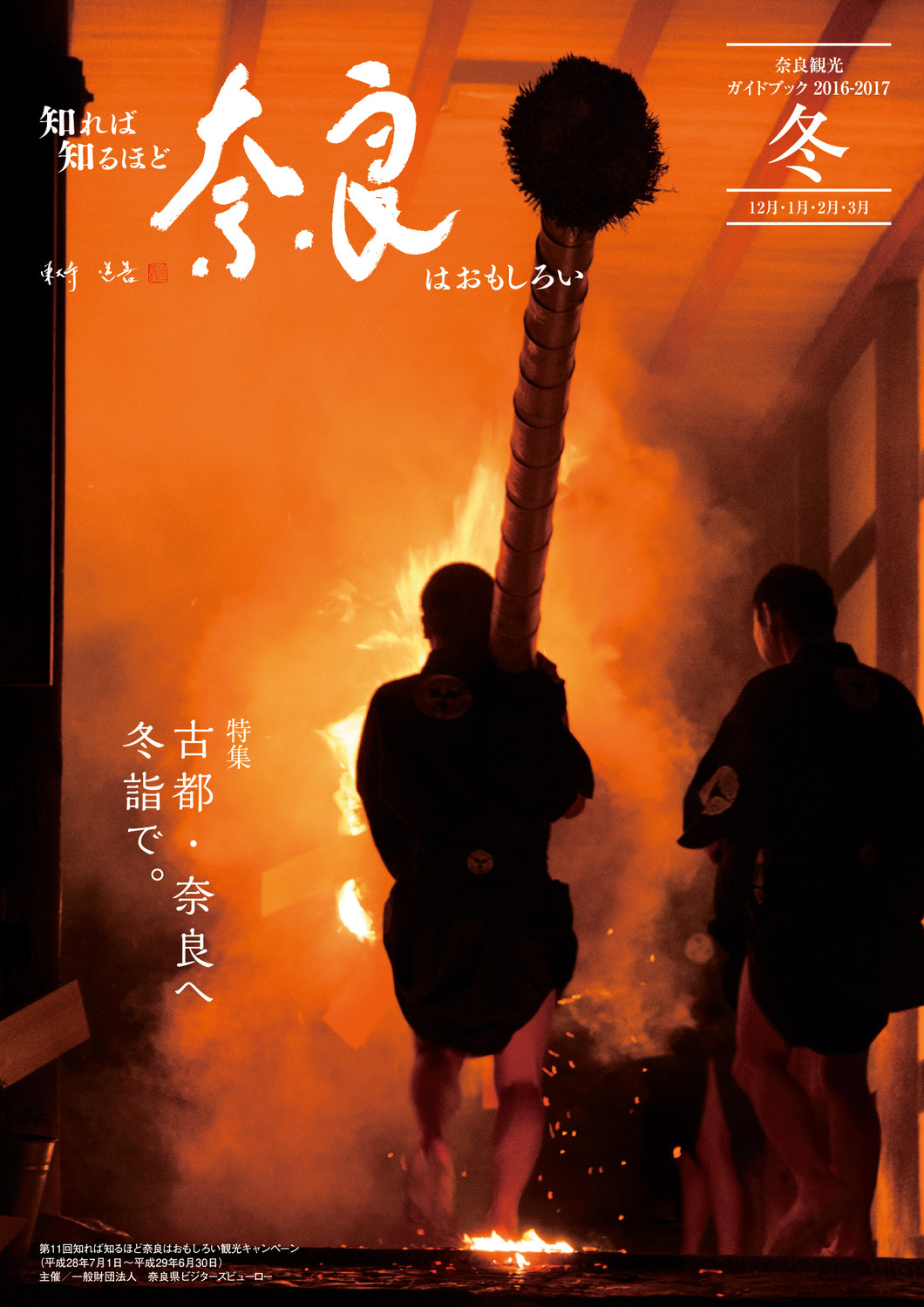 知れば知るほど奈良はおもしろい 2016年 冬号(12月・1月・2月・3月)