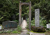 橋を渡って、少し山道を登れば辿り着ける。