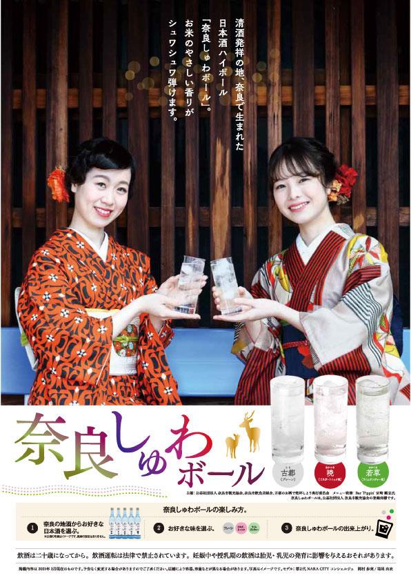 奈良の地酒ハイボール「奈良しゅわボール」を楽しもう