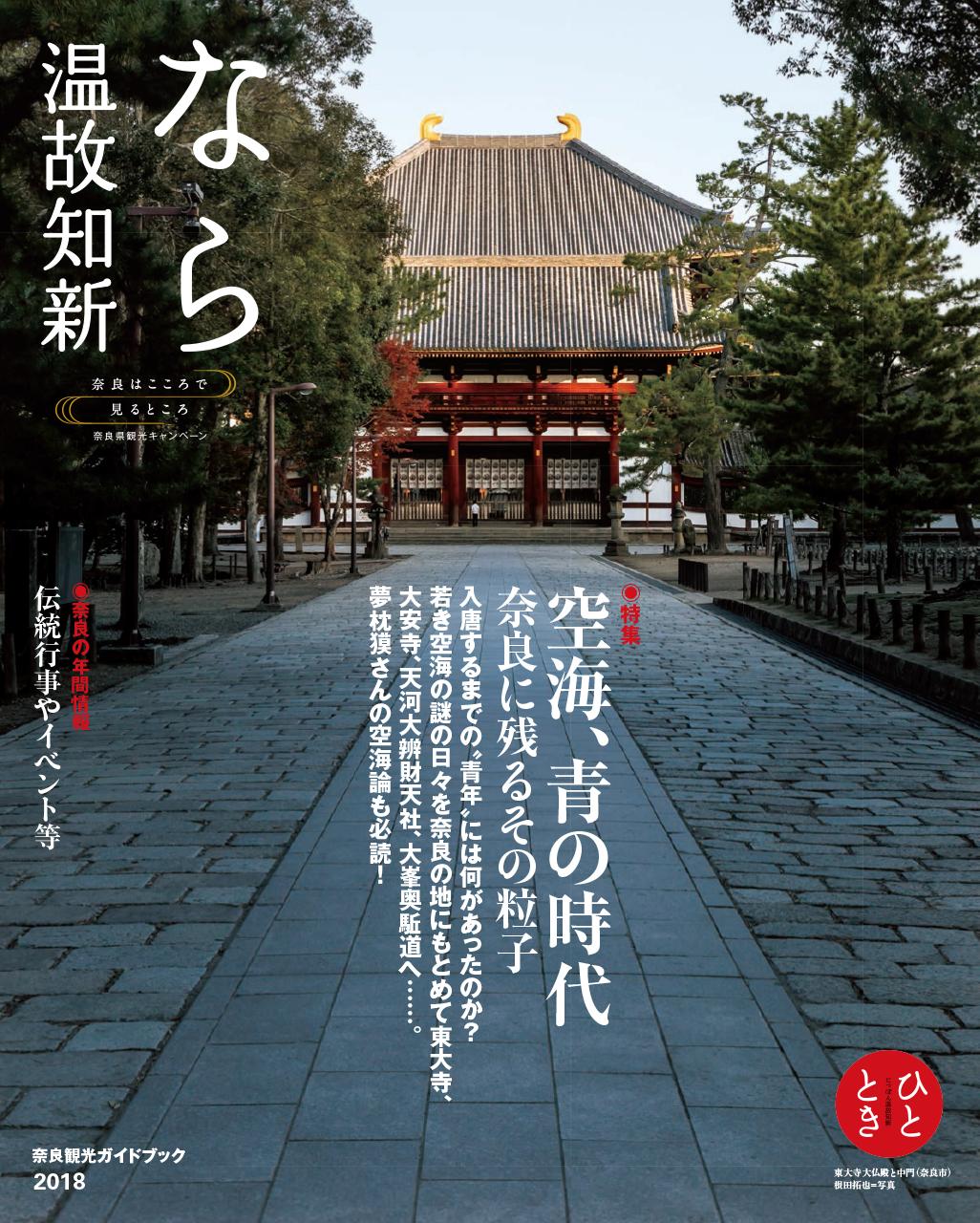 なら 温故知新-奈良観光ガイドブック2018-