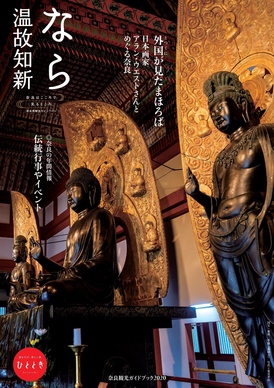 なら 温故知新-奈良観光ガイドブック2020-