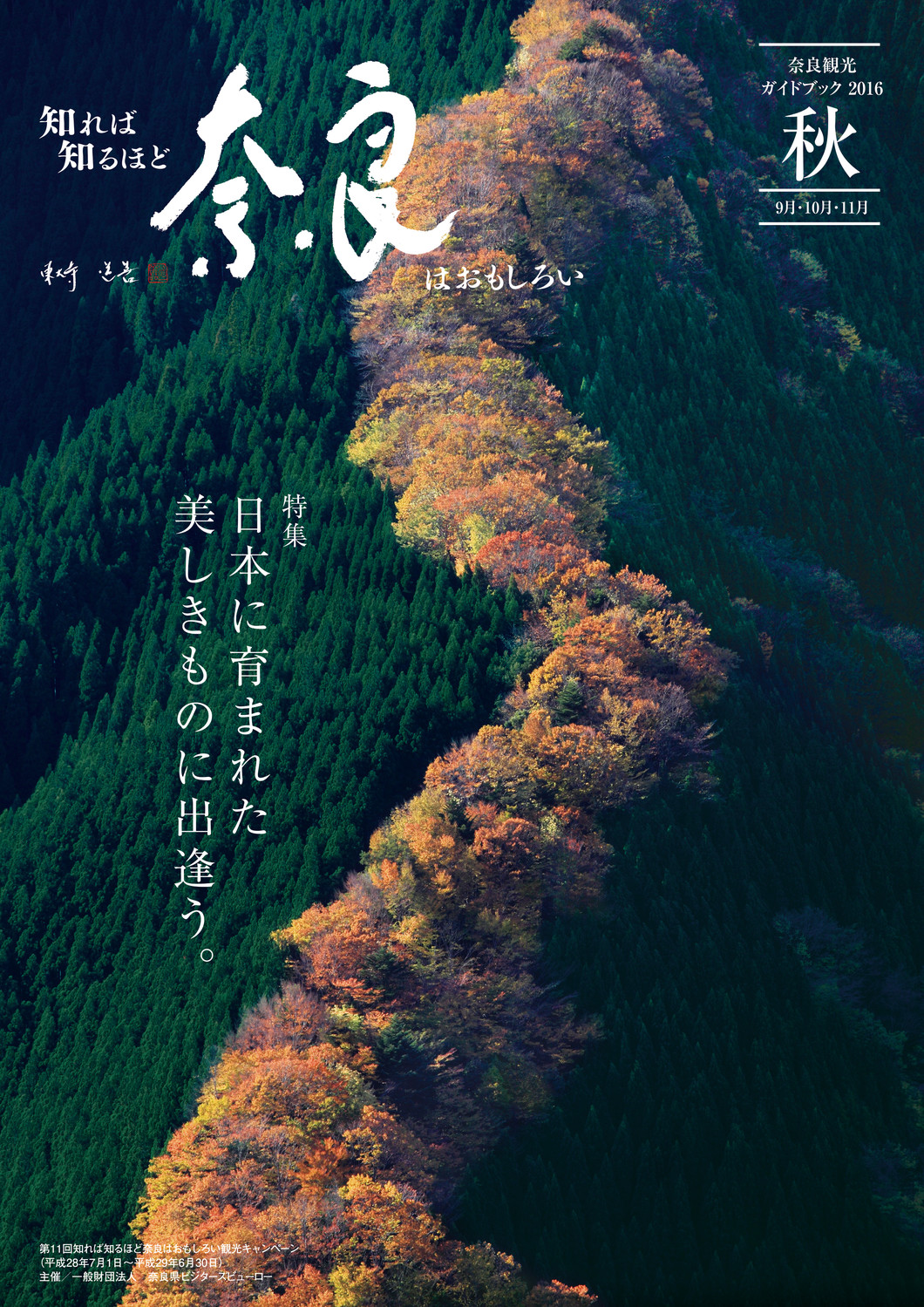 知れば知るほど奈良はおもしろい 2016年 秋号(9月・10月・11月)