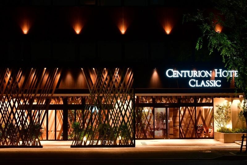 センチュリオンホテル・クラシック奈良