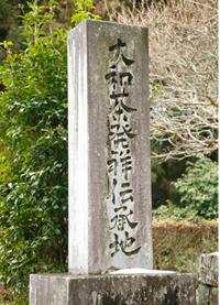 本堂の前には大和茶発祥伝承地の石碑が立つ