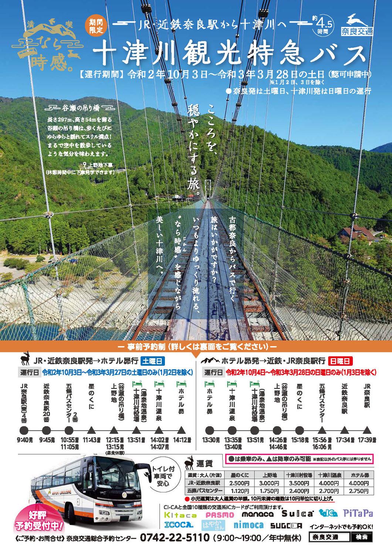 【期間限定】十津川観光特急バス