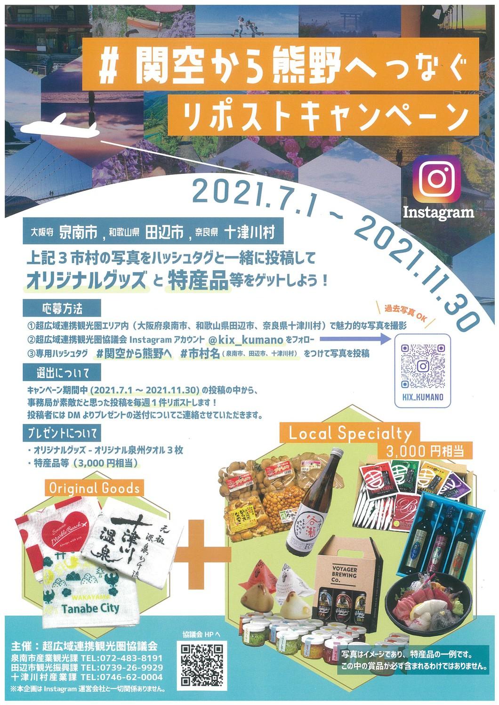 # 関西から熊野へつなぐ リポストキャンペーン