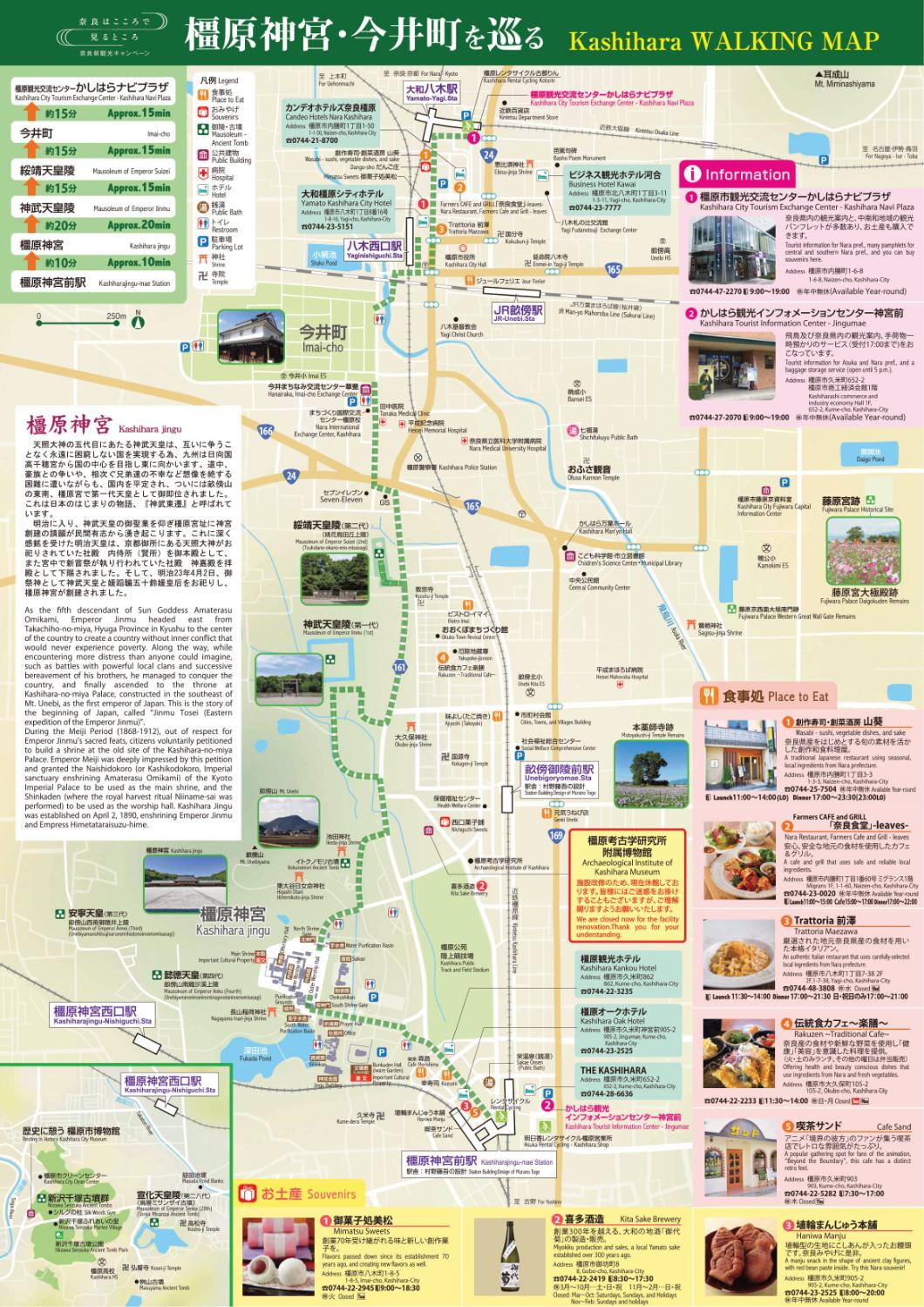 橿原神宮・今井町を巡る(Kashihara WALKING MAP)