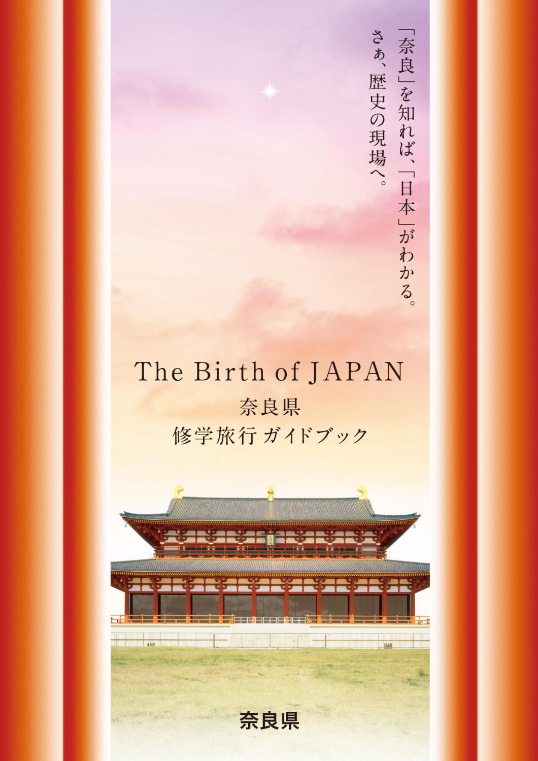 奈良県修学旅行ガイドブック