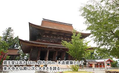 蔵王堂は高さ34m、四方36m。木造建築として東大寺大仏殿に次ぐ大きさを誇る