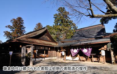 鎌倉時代に建てられた書院は初期の書院造の傑作