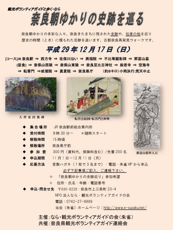 奈良朝ゆかりの史跡を巡る