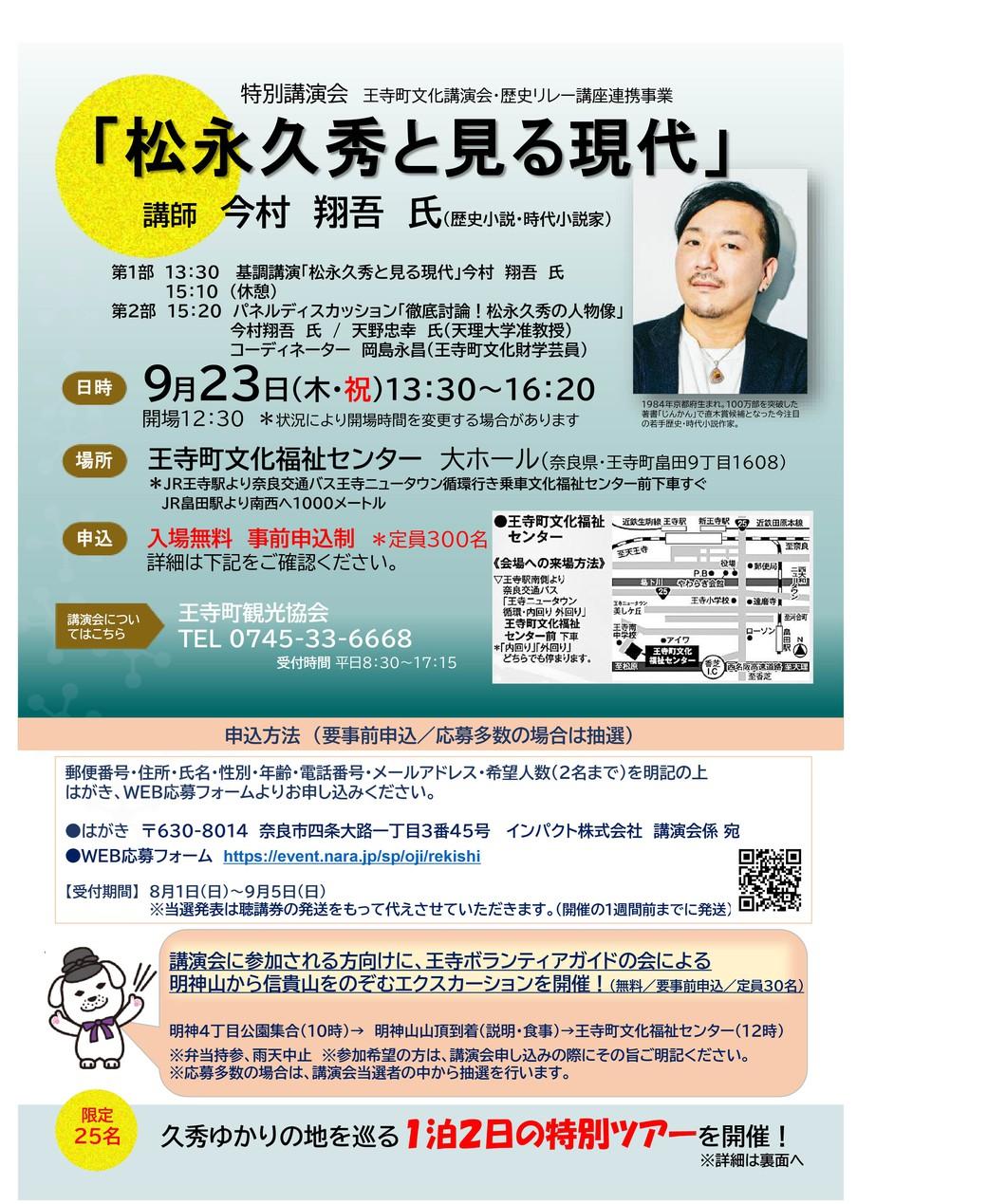 特別講演会「松永久秀と見る現代」