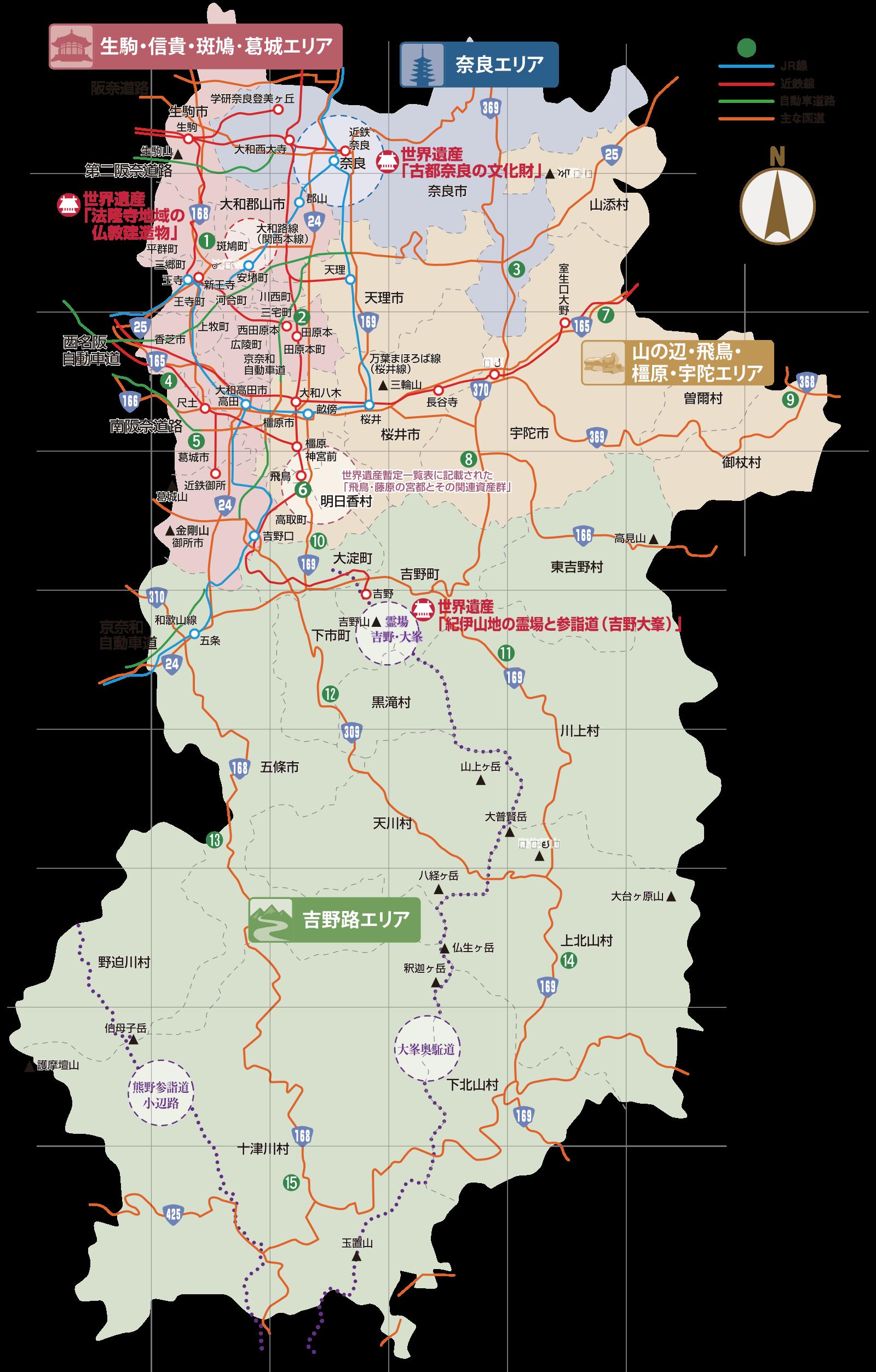 奈良へのアクセス 奈良県観光[公式サイト] あをによし なら旅ネット